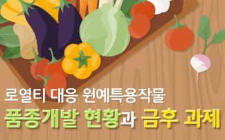 로열티 대응 원예특용작물 품종개발 현황과 금후 과제