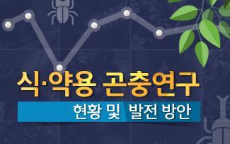식·약용 곤충연구 현황 및 발전 방안