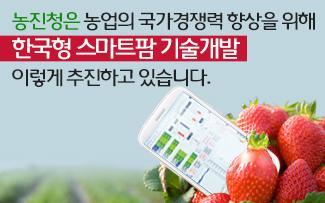 농진청은 농업의 국가경쟁력 향상을 위해 한국형 스마트팜 기술개발 이렇게 추진하고 있습니다.
