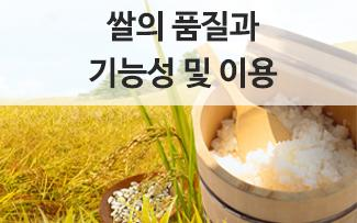 쌀의 품질과 기능성 및 이용