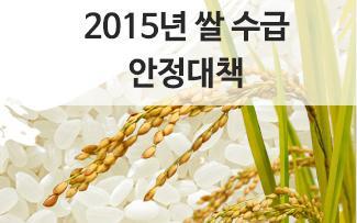 2015년 쌀 수급 안정대책