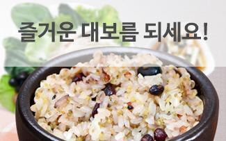 정월대보름 맛있고 영양많은 오곡밥 드세요