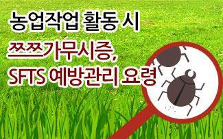 농업작업 활동 시 쯔쯔가무시증, SFTS 예방관리 요령