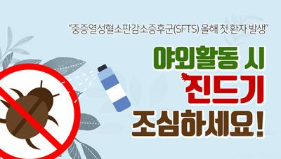 중증열성혈소판감소증후군(SFTS) 올해 첫 환자 발생 야외활동시 진드기 조심하세요.