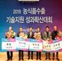 2019 농식품수출기술지원 성과확산대회 수상자 사진