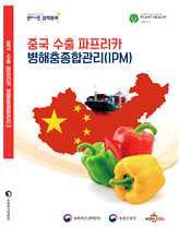 국산 파프리카 중국 수출검역요건 교육 완료