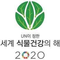 유엔(UN) 지정 '2020 세계 식물 건강의 해'